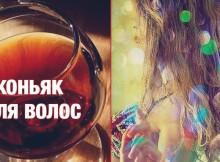 maska-dlya-volos-s-konyakom